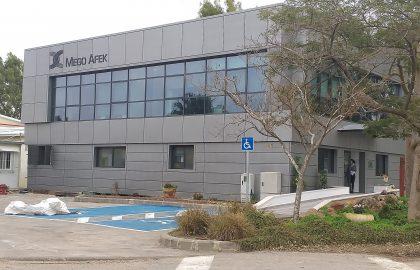 מפעל מגו אפק-קיבוץ אפק-תוספת משרדים